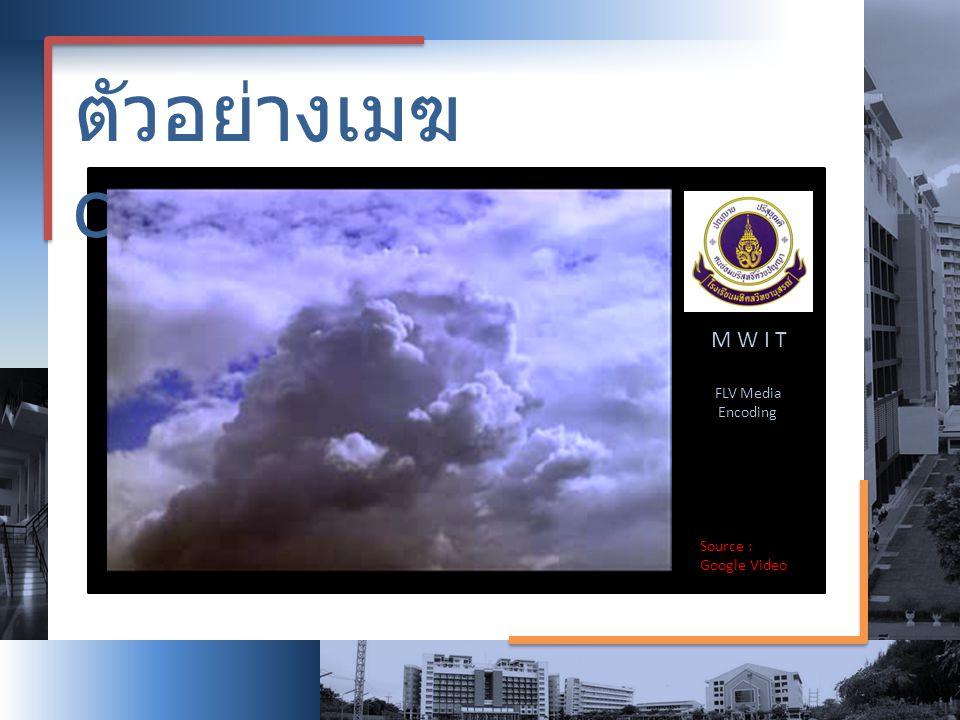 ตัวอย่างเมฆ cumulonimbus M W I T FLV Media Encoding Source : Google Video