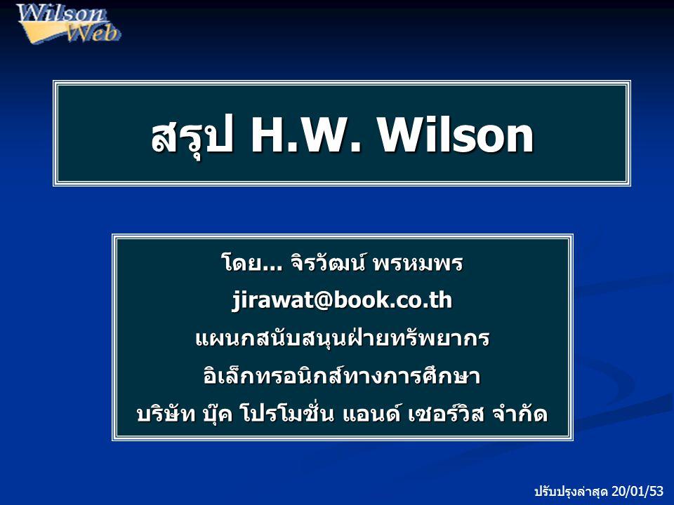 สรุป H.W. Wilson โดย...