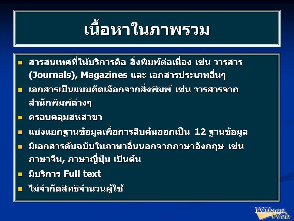 เนื้อหาในภาพรวม  สารสนเทศที่ให้บริการคือ สิ่งพิมพ์ต่อเนื่อง เช่น วารสาร (Journals), Magazines และ เอกสารประเภทอื่นๆ  เอกสารเป็นแบบคัดเลือกจากสิ่งพิมพ์ เช่น วารสารจาก สำนักพิมพ์ต่างๆ  ครอบคลุมสหสาขา  แบ่งแยกฐานข้อมูลเพื่อการสืบค้นออกเป็น 12 ฐานข้อมูล  มีเอกสารต้นฉบับในภาษาอื่นนอกจากภาษาอังกฤษ เช่น ภาษาจีน, ภาษาญี่ปุ่น เป็นต้น  มีบริการ Full text  ไม่จำกัดสิทธิจำนวนผู้ใช้