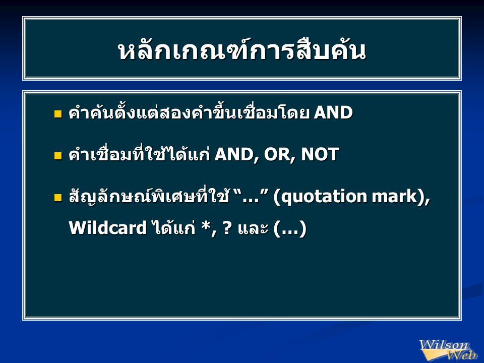  คำค้นตั้งแต่สองคำขึ้นเชื่อมโดย AND  คำเชื่อมที่ใช้ได้แก่ AND, OR, NOT  สัญลักษณ์พิเศษที่ใช้ … (quotation mark), Wildcard ได้แก่ *, .