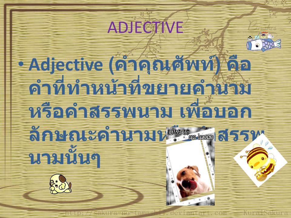 Descriptive Adjective •ค•คือ คำคุณศัพท์บอกลักษณะ หมายถึง คำคุณศัพท์ที่ใช้บ่งบอกลักษณะหรือคุณสมบัติ ของคำนามหรือคำสรรพนาม ส่วนมากจะเป็นจะ เป็นคุณศัพท์ที่บอกลักษณะ คุณสมบัติ รูปร่าง สี ขนาด เช่น tall, short, fat, green, red, foolish, clever, old…..
