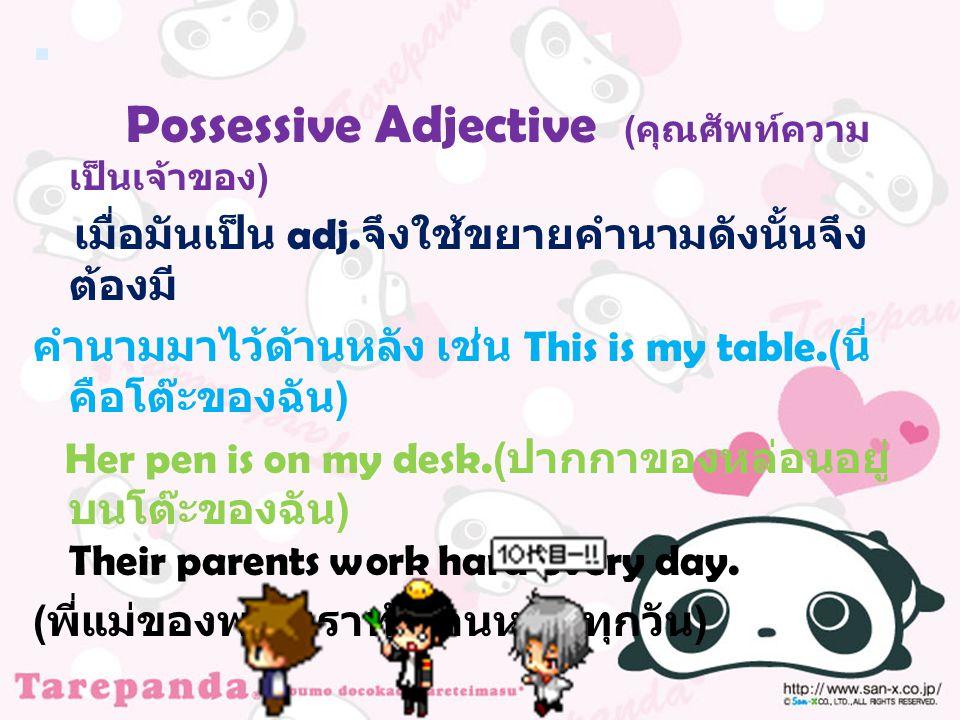  Possessive Adjective ( คุณศัพท์ความ เป็นเจ้าของ ) เมื่อมันเป็น adj.