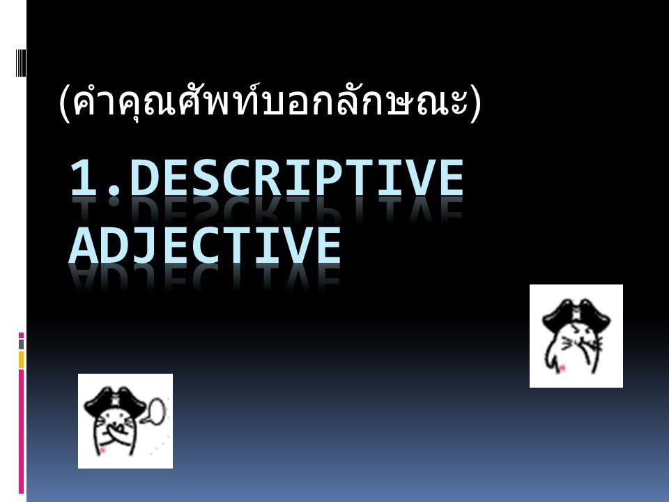 หรือที่แปลเป็นไทยว่า..