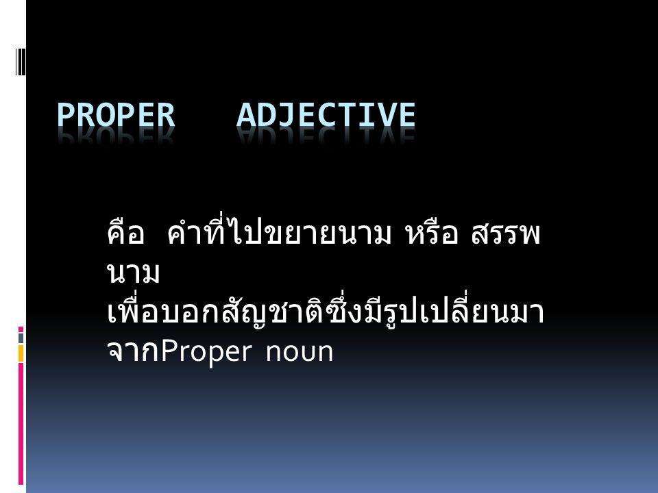 คือ คำที่ไปขยายนาม หรือ สรรพ นาม เพื่อบอกสัญชาติซึ่งมีรูปเปลี่ยนมา จาก Proper noun