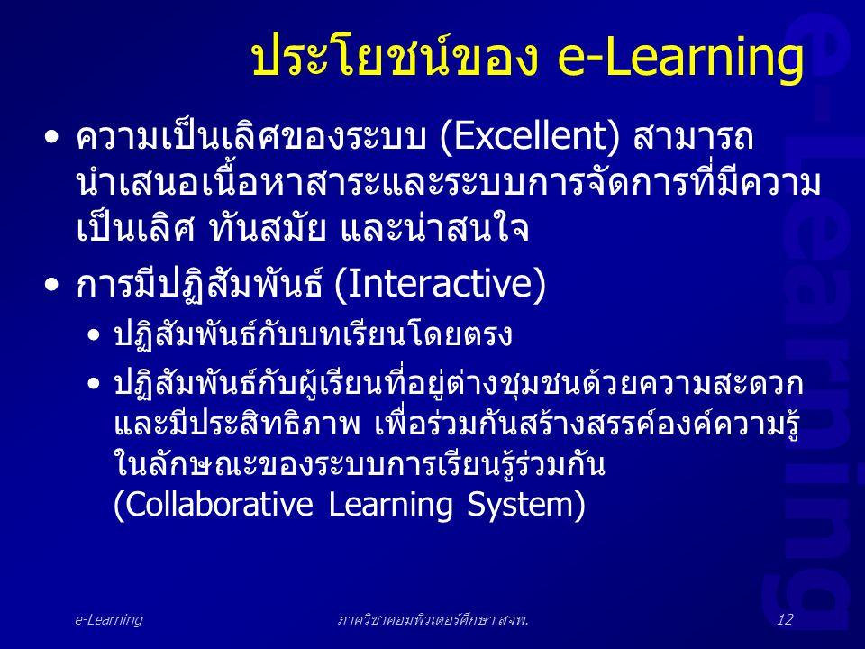 e-Learning ภาควิชาคอมพิวเตอร์ศึกษา สจพ.12 ประโยชน์ของ e-Learning •ความเป็นเลิศของระบบ (Excellent) สามารถ นำเสนอเนื้อหาสาระและระบบการจัดการที่มีความ เป