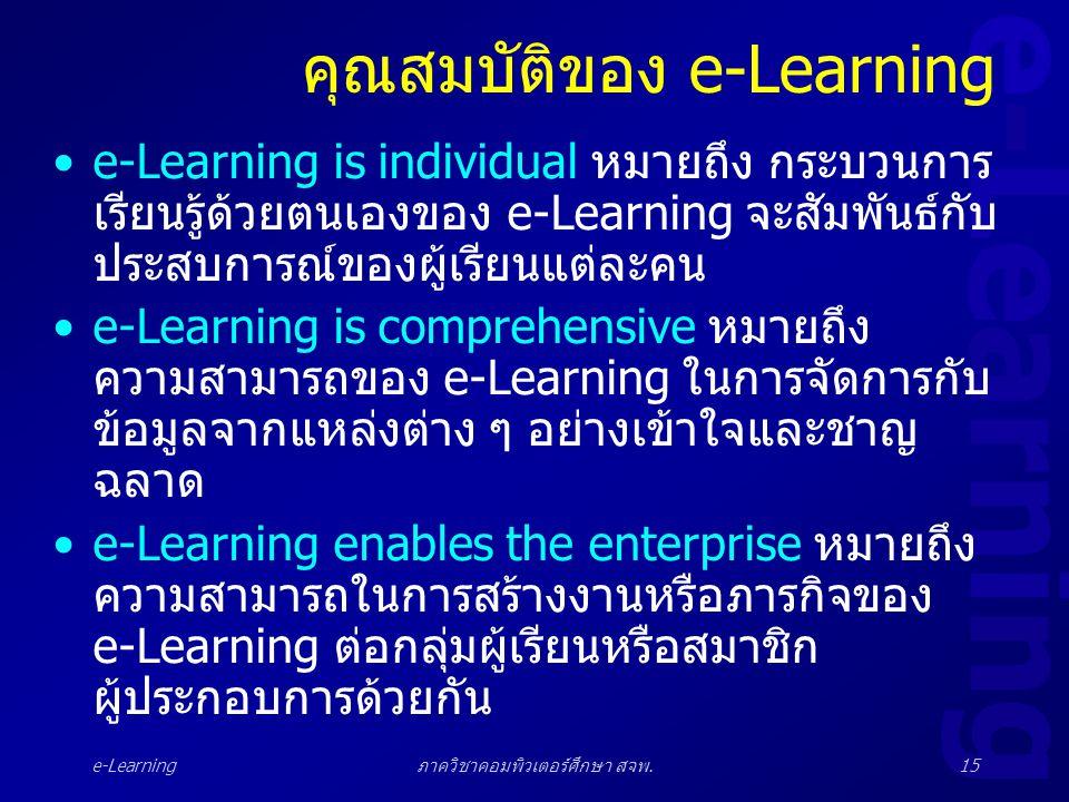 e-Learning ภาควิชาคอมพิวเตอร์ศึกษา สจพ.15 คุณสมบัติของ e-Learning •e-Learning is individual หมายถึง กระบวนการ เรียนรู้ด้วยตนเองของ e-Learning จะสัมพัน