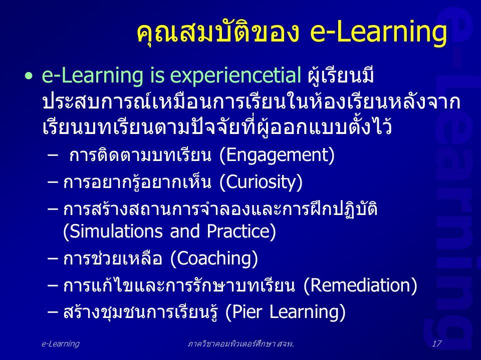 e-Learning ภาควิชาคอมพิวเตอร์ศึกษา สจพ.17 คุณสมบัติของ e-Learning •e-Learning is experiencetial ผู้เรียนมี ประสบการณ์เหมือนการเรียนในห้องเรียนหลังจาก