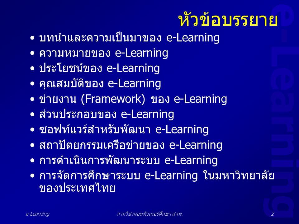 e-Learning ภาควิชาคอมพิวเตอร์ศึกษา สจพ.2 หัวข้อบรรยาย •บทนำและความเป็นมาของ e-Learning •ความหมายของ e-Learning •ประโยชน์ของ e-Learning •คุณสมบัติของ e