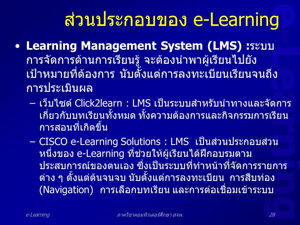 e-Learning ภาควิชาคอมพิวเตอร์ศึกษา สจพ.28 ส่วนประกอบของ e-Learning •Learning Management System (LMS) :ระบบ การจัดการด้านการเรียนรู้ จะต้องนำพาผู้เรียน