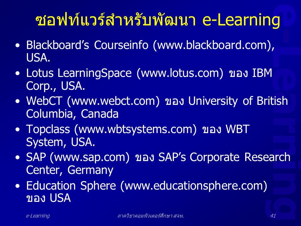 e-Learning ภาควิชาคอมพิวเตอร์ศึกษา สจพ.41 ซอฟท์แวร์สำหรับพัฒนา e-Learning •Blackboard's Courseinfo (www.blackboard.com), USA. •Lotus LearningSpace (ww