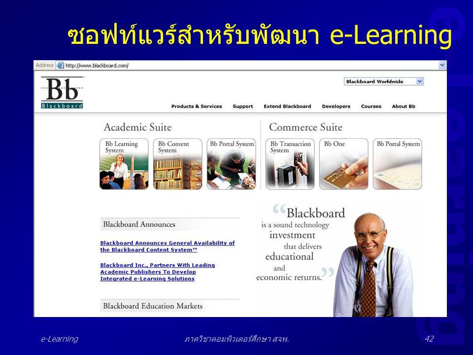e-Learning ภาควิชาคอมพิวเตอร์ศึกษา สจพ.42 ซอฟท์แวร์สำหรับพัฒนา e-Learning