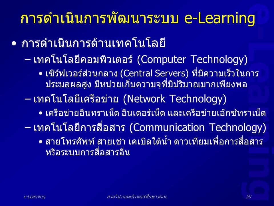 e-Learning ภาควิชาคอมพิวเตอร์ศึกษา สจพ.50 การดำเนินการพัฒนาระบบ e-Learning •การดำเนินการด้านเทคโนโลยี –เทคโนโลยีคอมพิวเตอร์ (Computer Technology) •เซิ