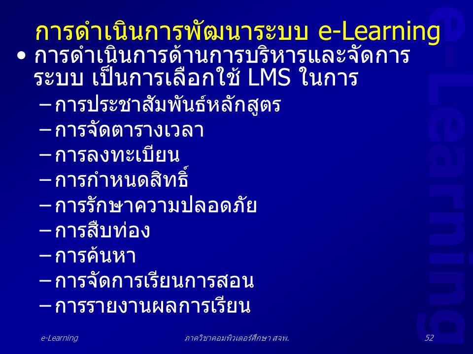 e-Learning ภาควิชาคอมพิวเตอร์ศึกษา สจพ.52 การดำเนินการพัฒนาระบบ e-Learning •การดำเนินการด้านการบริหารและจัดการ ระบบ เป็นการเลือกใช้ LMS ในการ –การประช