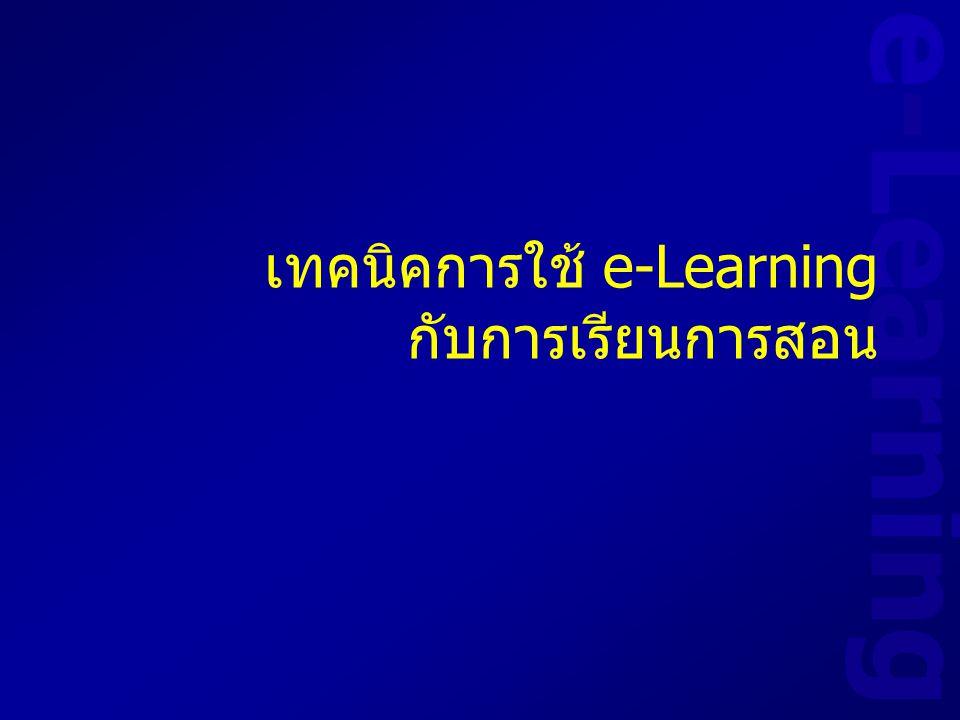e-Learning เทคนิคการใช้ e-Learning กับการเรียนการสอน