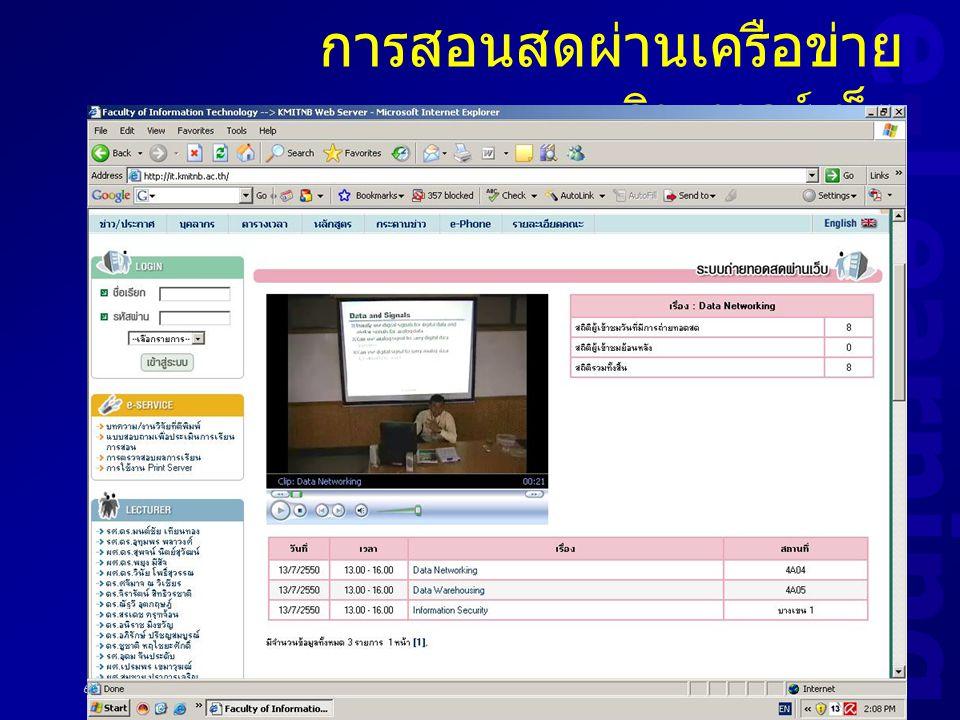 e-Learning ภาควิชาคอมพิวเตอร์ศึกษา สจพ.63 การสอนสดผ่านเครือข่าย อินเทอร์เน็ต