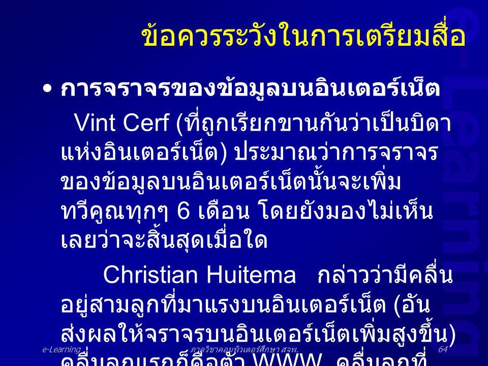 e-Learning ภาควิชาคอมพิวเตอร์ศึกษา สจพ.64 ข้อควรระวังในการเตรียมสื่อ • การจราจรของข้อมูลบนอินเตอร์เน็ต Vint Cerf ( ที่ถูกเรียกขานกันว่าเป็นบิดา แห่งอิ