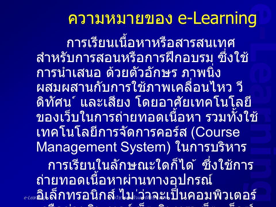 e-Learning ภาควิชาคอมพิวเตอร์ศึกษา สจพ.7 ความหมายของ e-Learning การเรียนเนื้อหาหรือสารสนเทศ สําหรับการสอนหรือการฝึกอบรม ซึ่งใช้ การนําเสนอ ด ้ วยตัวอั