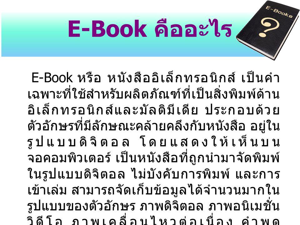 E-Book หรือ หนังสืออิเล็กทรอนิกส์ เป็นคำ เฉพาะที่ใช้สำหรับผลิตภัณฑ์ที่เป็นสิ่งพิมพ์ด้าน อิเล็กทรอนิกส์และมัลติมีเดีย ประกอบด้วย ตัวอักษรที่มีลักษณะคล้