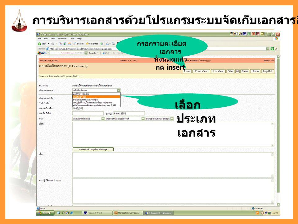 การบริหารเอกสารด้วยโปรแกรมระบบจัดเก็บเอกสารอิเล็กทรอนิกส์ (E-document) เลือก ประเภท เอกสาร กรอกรายละเอียด เอกสาร ทั้งหมดแล้ว กด insert