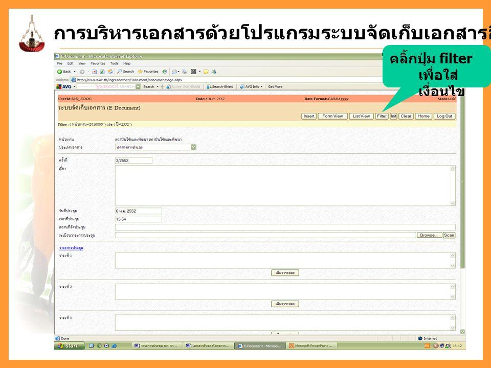 การบริหารเอกสารด้วยโปรแกรมระบบจัดเก็บเอกสารอิเล็กทรอนิกส์ (E-document) คลิ้กปุ่ม filter เพื่อใส่ เงื่อนไข