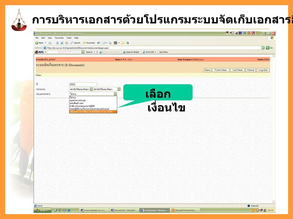 การบริหารเอกสารด้วยโปรแกรมระบบจัดเก็บเอกสารอิเล็กทรอนิกส์ (E-document) เลือก เงื่อนไข
