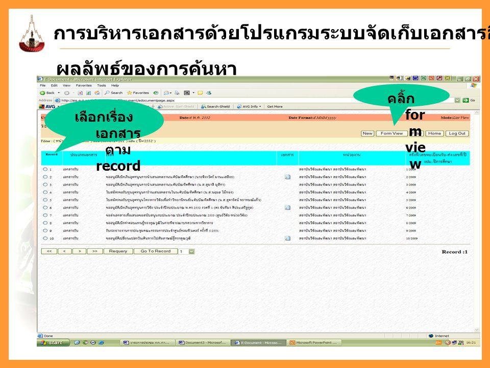 การบริหารเอกสารด้วยโปรแกรมระบบจัดเก็บเอกสารอิเล็กทรอนิกส์ (E-document) ผลลัพธ์ของการค้นหา เลือกเรื่อง เอกสาร ตาม record คลิ้ก for m vie w