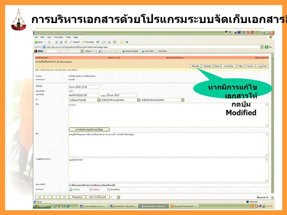 การบริหารเอกสารด้วยโปรแกรมระบบจัดเก็บเอกสารอิเล็กทรอนิกส์ (E-document) หากมีการแก้ไข เอกสารให้ กดปุ่ม Modified