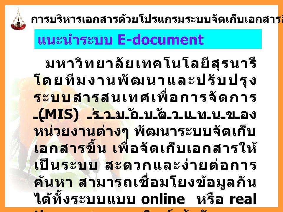 การบริหารเอกสารด้วยโปรแกรมระบบจัดเก็บเอกสารอิเล็กทรอนิกส์ (E-document) แนะนำระบบ E-document มหาวิทยาลัยเทคโนโลยีสุรนารี โดยทีมงานพัฒนาและปรับปรุง ระบบ