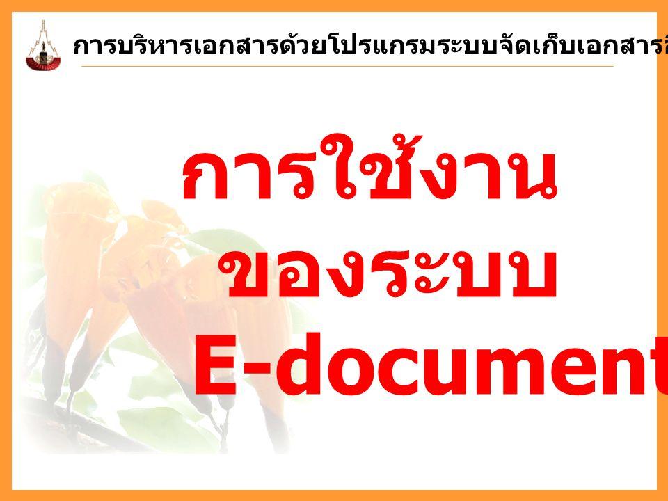 การบริหารเอกสารด้วยโปรแกรมระบบจัดเก็บเอกสารอิเล็กทรอนิกส์ (E-document) การใช้งาน ของระบบ E-document