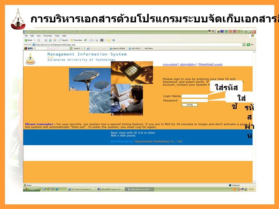 การบริหารเอกสารด้วยโปรแกรมระบบจัดเก็บเอกสารอิเล็กทรอนิกส์ (E-document) ใส่รหัส ผู้ใ ช้ ใส่ รหั ส ผ่า น
