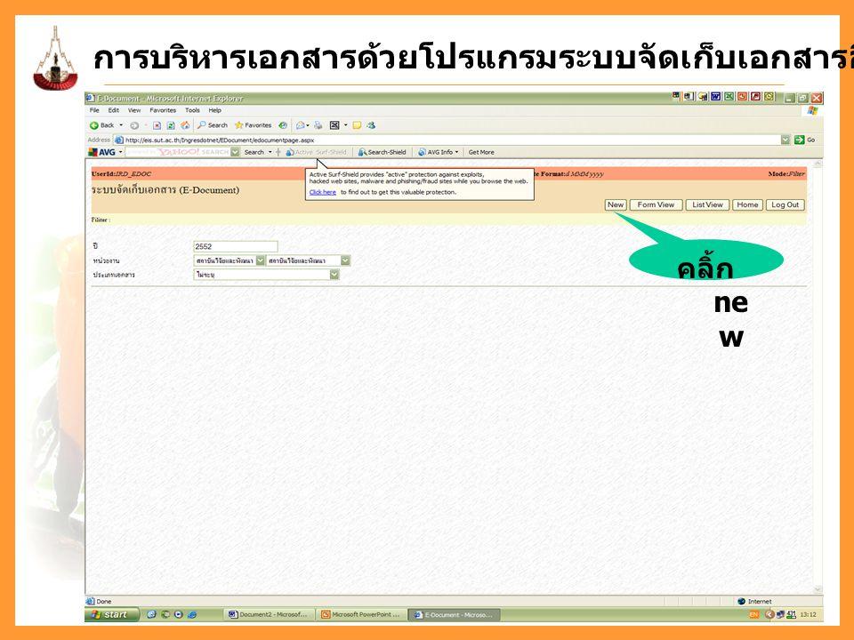 การบริหารเอกสารด้วยโปรแกรมระบบจัดเก็บเอกสารอิเล็กทรอนิกส์ (E-document) คลิ้ก ne w