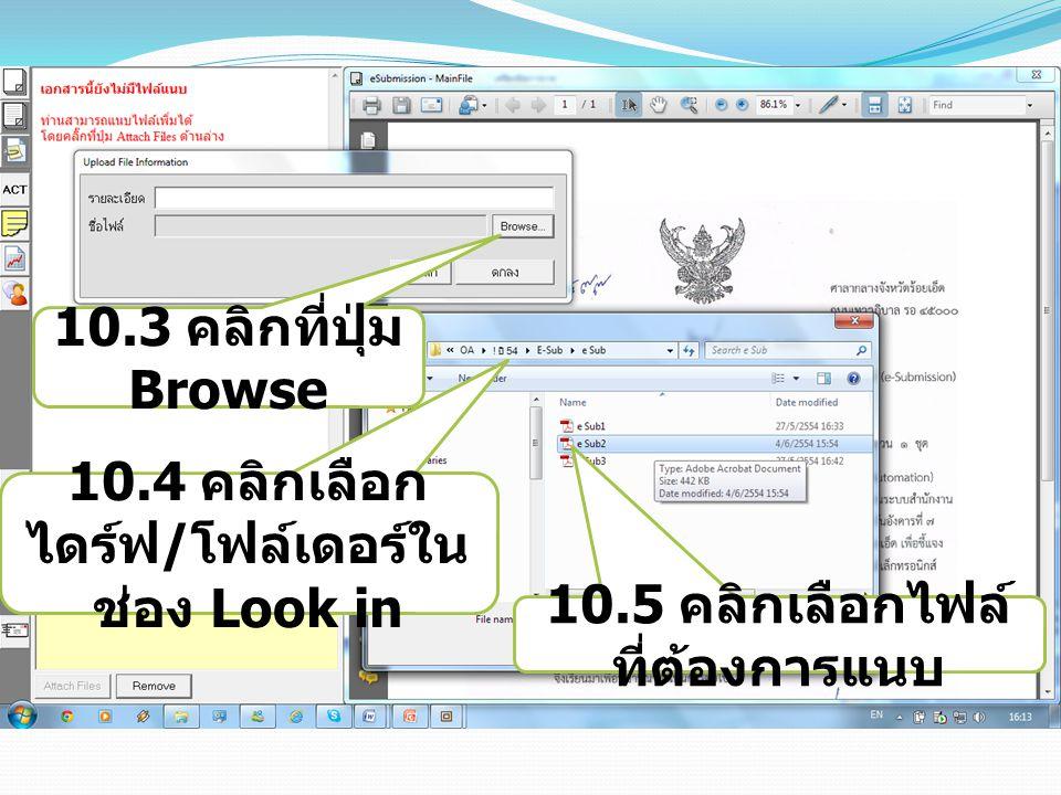 10.3 คลิกที่ปุ่ม Browse 10.4 คลิกเลือก ไดร์ฟ / โฟล์เดอร์ใน ช่อง Look in 10.5 คลิกเลือกไฟล์ ที่ต้องการแนบ