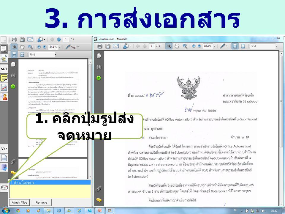 3. การส่งเอกสาร 1. คลิกปุ่มรูปส่ง จดหมาย