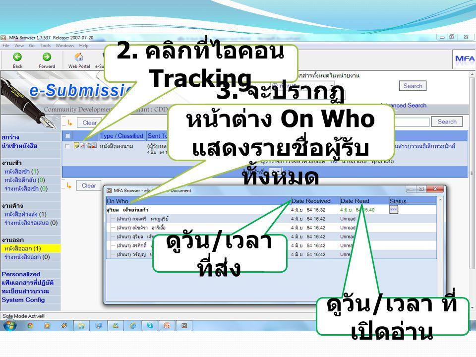 2.คลิกที่ไอคอน Tracking 3.