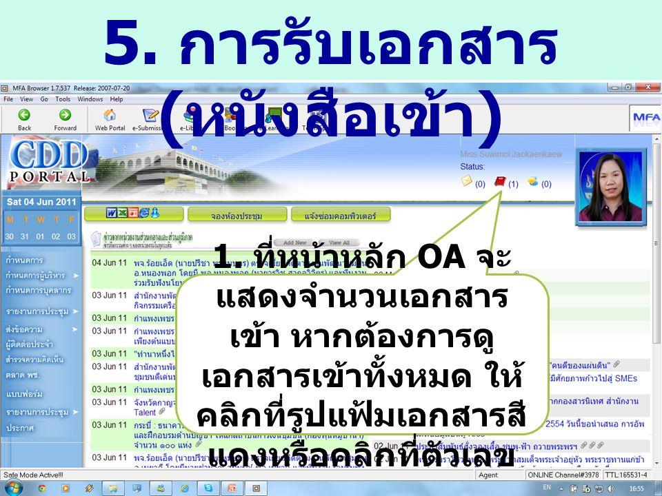 5.การรับเอกสาร ( หนังสือเข้า ) 1.
