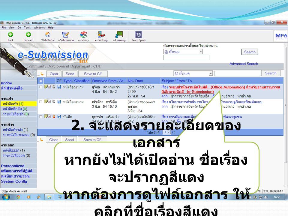 2. จะแสดงรายละเอียดของ เอกสาร หากยังไม่ได้เปิดอ่าน ชื่อเรื่อง จะปรากฏสีแดง หากต้องการดูไฟล์เอกสาร ให้ คลิกที่ชื่อเรื่องสีแดง