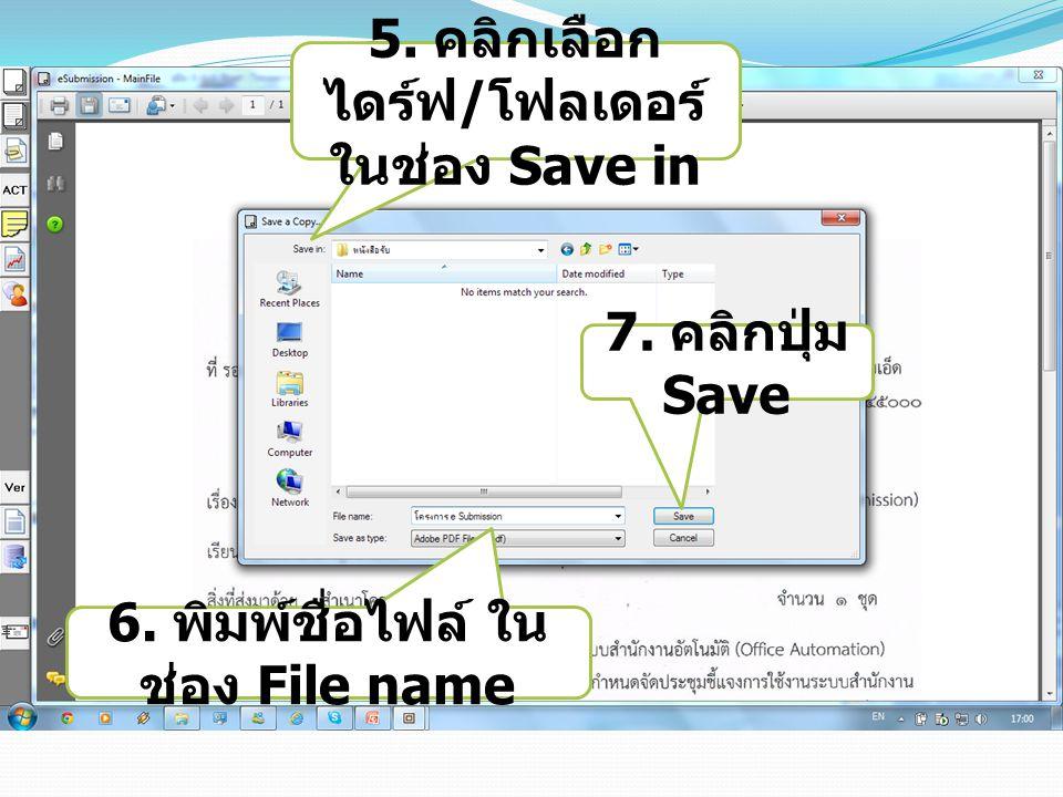 5. คลิกเลือก ไดร์ฟ / โฟลเดอร์ ในช่อง Save in 6. พิมพ์ชื่อไฟล์ ใน ช่อง File name 7. คลิกปุ่ม Save