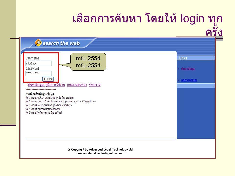 mfu-2554 เลือกการค้นหา โดยให้ login ทุก ครั้ง