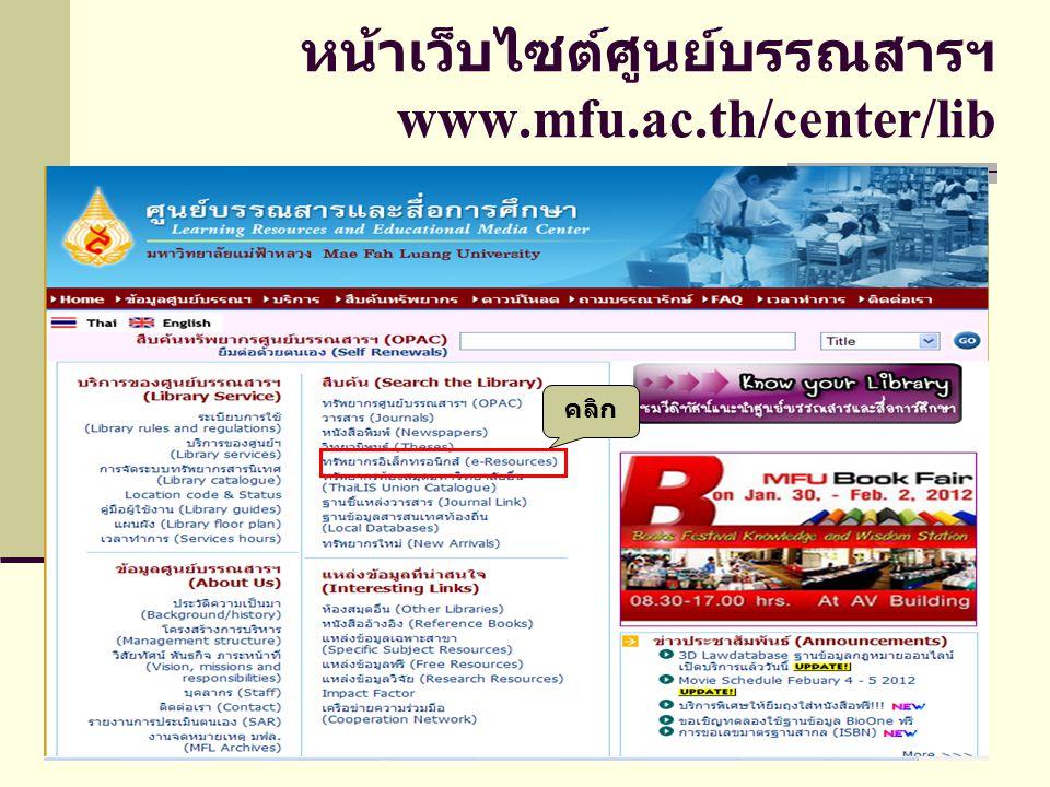 หน้าเว็บไซต์ศูนย์บรรณสารฯ www.mfu.ac.th/center/lib คลิก