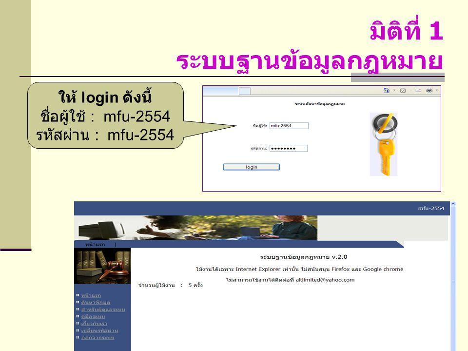 มิติที่ 1 ระบบฐานข้อมูลกฎหมาย ให้ login ดังนี้ ชื่อผู้ใช้ : mfu-2554 รหัสผ่าน : mfu-2554