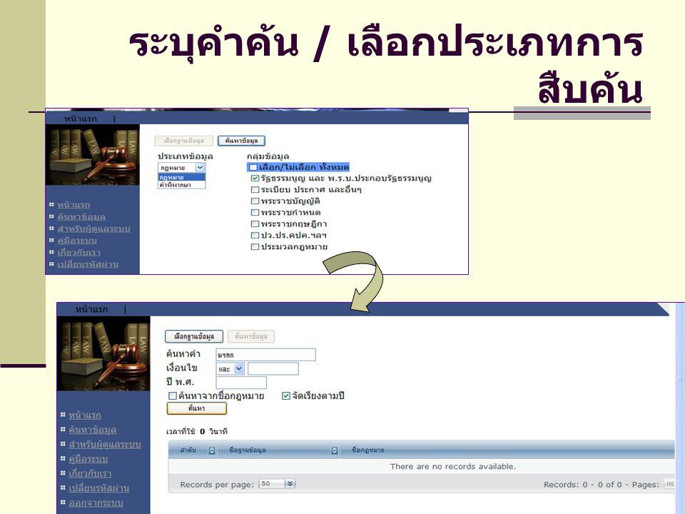 มิติที่ 2 e-learning กฎหมาย ให้ login ดังนี้ ชื่อผู้ใช้ : mfu-2554 รหัสผ่าน : Mfu- 2554
