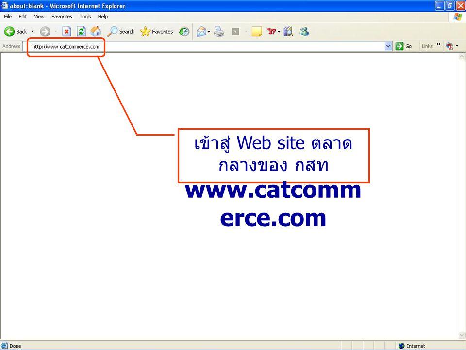 เข้าสู่ Web site ตลาด กลางของ กสท www.catcomm erce.com