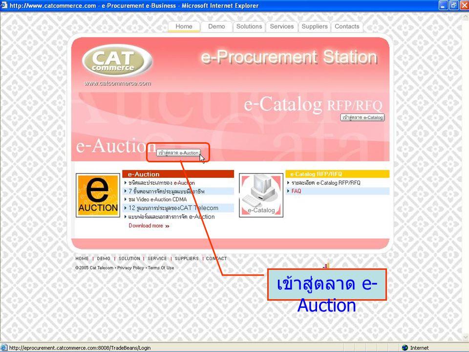 เข้าสู่ตลาด e- Auction