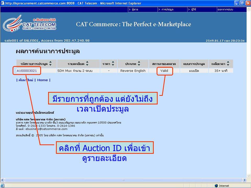 คลิกที่ Auction ID เพื่อเข้า ดูรายละเอียด มีรายการที่ถูกต้อง แต่ยังไม่ถึง เวลาเปิดประมูล