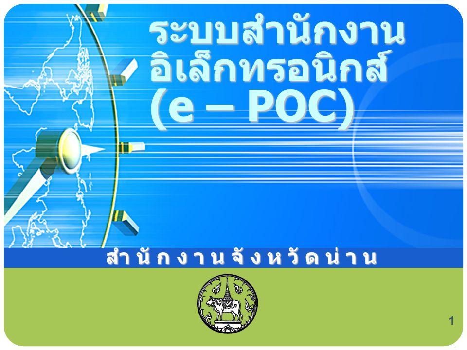 ระบบสำนักงาน อิเล็กทรอนิกส์ (e – POC) สำ นั ก ง า น จั ง ห วั ด น่ า น 1