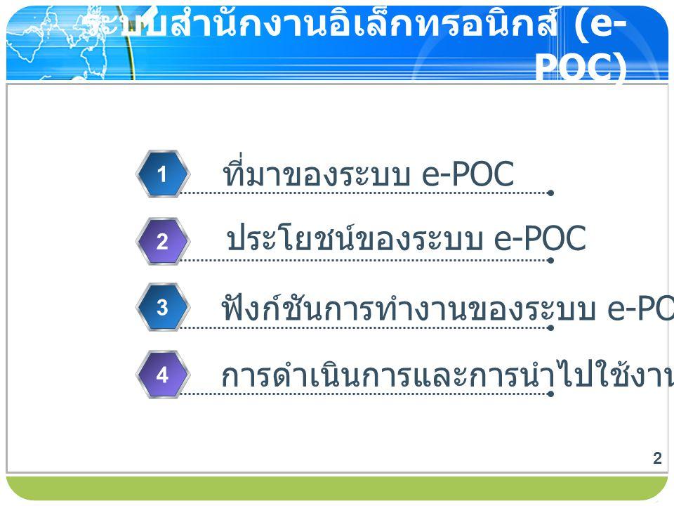 www.themegallery.com ระบบสำนักงานอิเล็กทรอนิกส์ (e- POC) ที่มาของระบบ e-POC 1 ประโยชน์ของระบบ e-POC 2 ฟังก์ชันการทำงานของระบบ e-POC 3 การดำเนินการและก