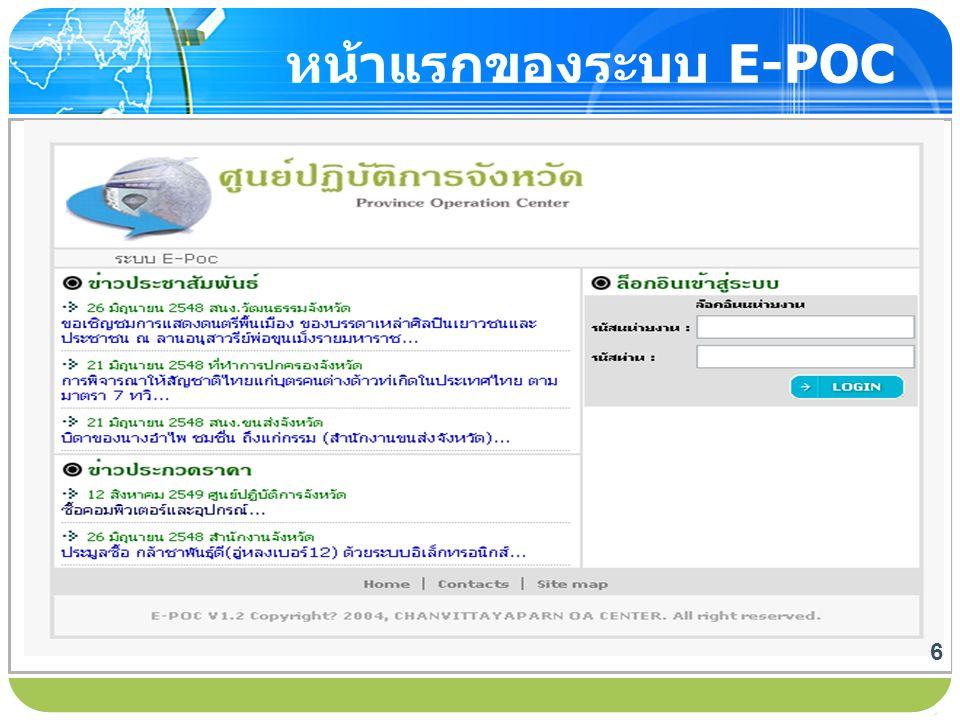 www.themegallery.com หน้าแรกของระบบ E-POC 6
