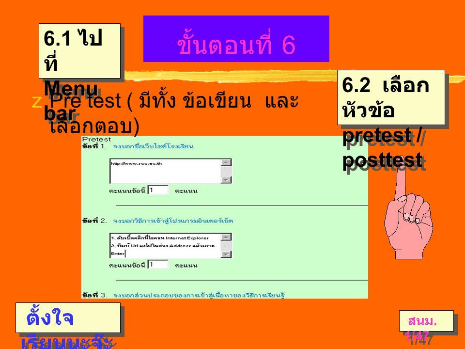 ขั้นตอนที่ 6 ตั้งใจ เรียนนะจ๊ะ 6.1 ไป ที่ Menu bar  Pre test ( มีทั้ง ข้อเขียน และ เลือกตอบ ) 6.2 เลือก หัวข้อ pretest / posttest สนม.