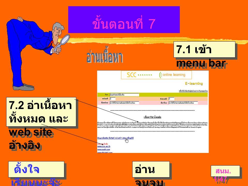 ขั้นตอนที่ 7  อ่าน จนจบ ตั้งใจ เรียนนะจ๊ะ 7.1 เข้า menu bar 7.2 อ่าเนื้อหา ทั้งหมด และ web site อ้างอิง สนม.
