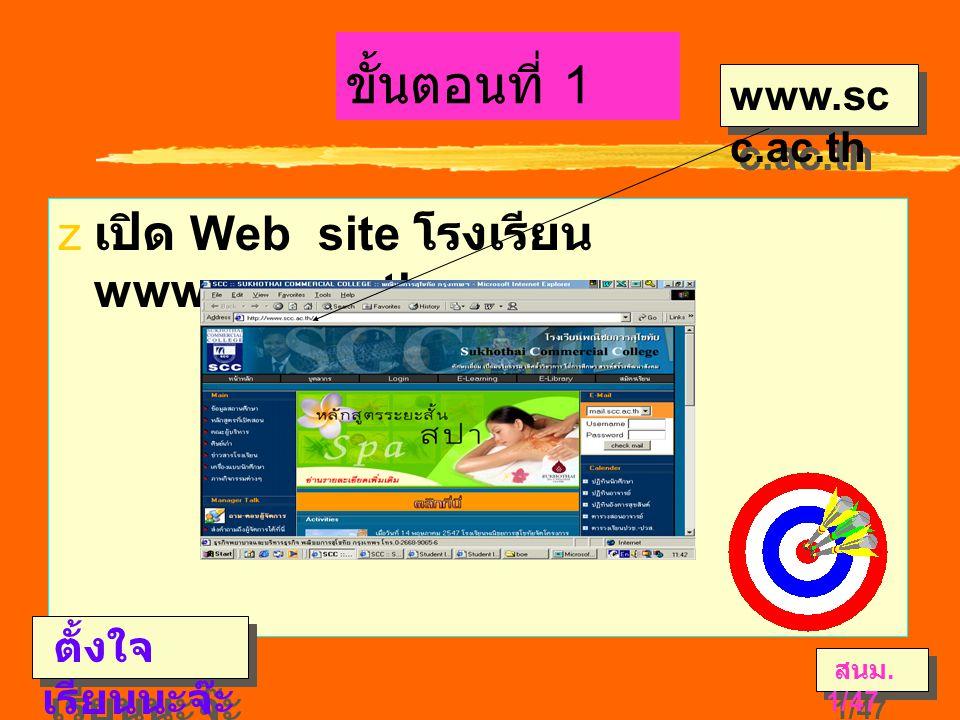 ขั้นตอนที่ 1  เปิด Web site โรงเรียน www.scc.ac.th ตั้งใจ เรียนนะจ๊ะ www.sc c.ac.th สนม. 1/47